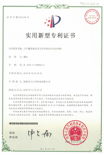 【立尔讯】刀片服务器实用型专利