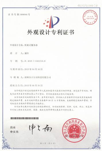 【立尔讯】机架式服务器实用型专利