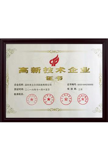 【立尔讯】国高证书