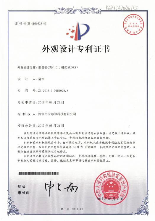 【立尔讯】服务器刀片(1U机架式NAS)