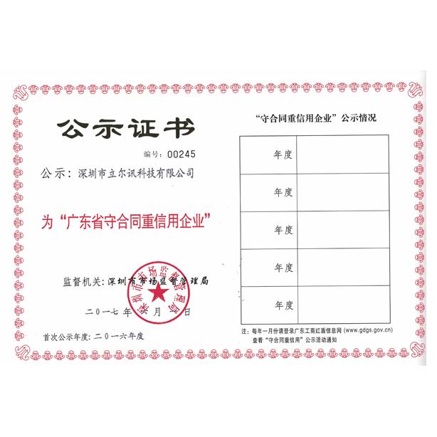 【立尔讯】广东省守合同重信用企业证书