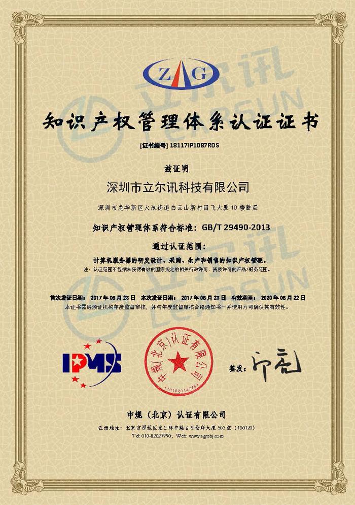 【立尔讯】知识产权管理体系认证证书